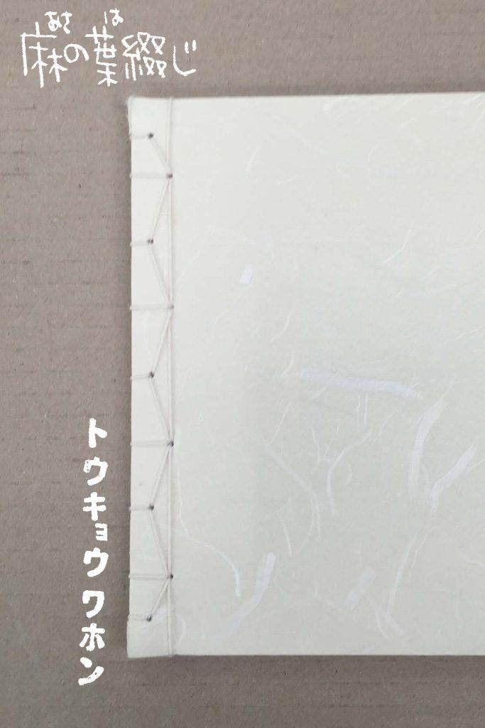 asanohamoji