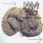 正絹糸のカセ