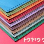 和綴じ作例:地下鉄カラー