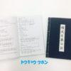 和綴じ作例:横書き左綴じの和本