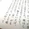印刷:和綴じ、本文のみ印刷